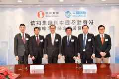 Sino Group and China Mobile Hong Kong sign a strategic memorandum of understanding to deploy Narrowband Internet of Things and 5G technologies to build Hong Kong into a smart city