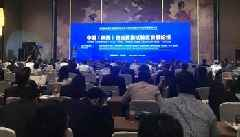 China (Shaanxi) Pilot Free Trade Zone Development Forum is held to further the country's opening up and development