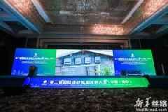 Xinhua Silk Road: 2nd International Green Energy Development Conference held in east China's Yangzhong