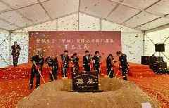 BizLink Technology (Changzhou) Ltd starts construction of a new production facility in Changzhou National Hi-Tech District