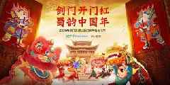 Jianmenguan make a good start and the Shuyun Chinese New Year, Jianmenguan launches eight wonderful experiences to celebrate the year of the rat!