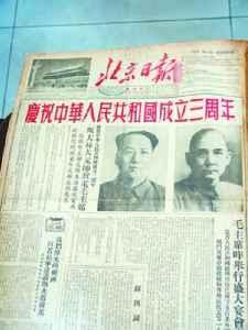 Beijing Daily