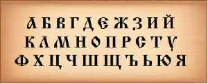 Bulgarian language: South Slavic language