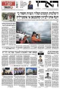 Haaretz: Israeli daily newspaper based in Tel Aviv