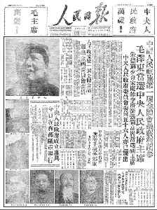 People's Daily: Daily newspaper of the Central Committee of the Communist Party of China