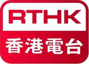 RTHK: Hong Kong government's public broadcaster