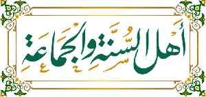 Salafi movement: Ultra-conservative reform movement within Sunni Islam