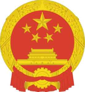 State Council of the People's Republic of China
