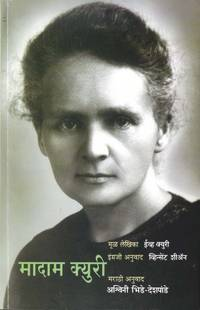 book on physicist marie curie now translated in marathi