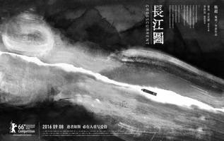 film review: mark lee ping-bing's 'crosscurrent'