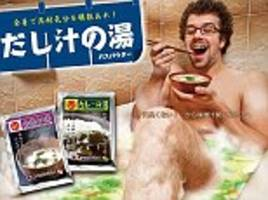 delicious - or just plain gross?! there is a japanese bath salt powder that will actually make your bath scented like a bowl of ramen