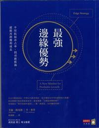 edge strategy, a book by l.e.k. consulting which shows companies how to expand profitably by exploiting hidden capabilities they already have, translated into chinese