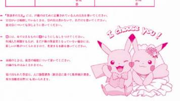 pokémon fans in japan can get pikachu-themed registration forms now
