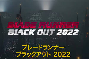 there's going to be a new short blade runner anime set in 2022