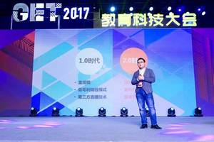51Talk Attends the 2017 GET (Global Education Technology) Summit and Expo in Beijing