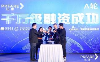 PKFARE completes Series A round funding with tens of million yuan, launching PKPAY, a financial product to the travel industry