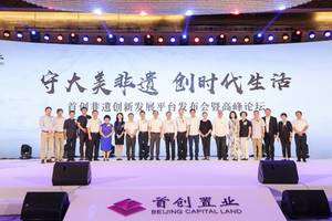 Beijing Capital Land Explores Cultural Creativity Industry and Introduces a Platform for Intangible Cultural Heritages to Realize Innovative Development