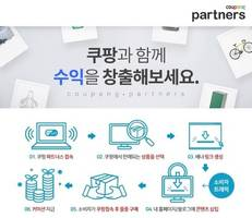 coupang launches a global affiliate program coupang partners to help members monetize their online presence