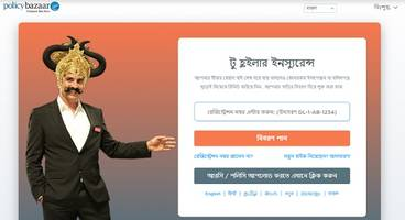 Policybazaar Launches Multilingual Interface for Two-wheeler Insurance Platform