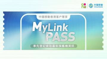 China Mobile Hong Kong launches MyLink Pass