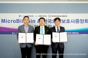 MicroBitcoin Open Source Community Signs an Exclusive Contract with the Korea Association of Care Workers (KACW) to Expand its Usability to One and a Half Million Users