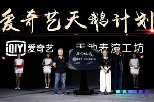 iQIYI's Swan Project Provides Support to Upcoming Acting Talent