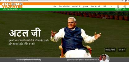 'atal essay competition' date extended till 14th november
