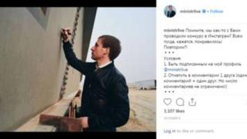 Russian minister offers land as prize on Instagram