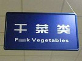 'f**k vegetables': beijing to remove signs with awkward english translations before winter olympics