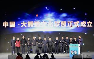 2nd sichuan tourism new media marketing conference concludes in ya'an