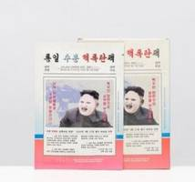 Kim Jong-un face mask stirs controversy in South Korea