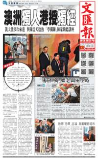 Hong Kong tabloid with China links tails visiting US-Australian academic