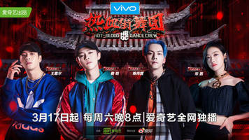 iqiyi grants format rights to u2k for english language remake of hot-blood dance crew