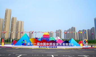 deals worth about 500 bln yuan inked at expo central china 2019