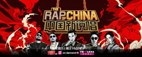 iqiyi broadcasts the rap of china 2019, prompting the return of the chinese rap culture trend this summer