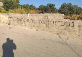 price-tag assault reported in palestinian village of sinjil