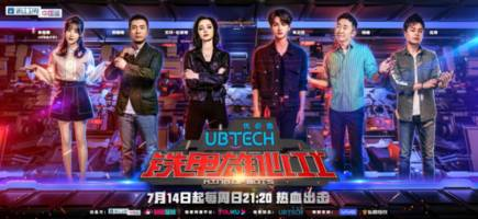 chinese variety show emma-dumont got word of mouth and fever, king of bots season 2 scored the highest