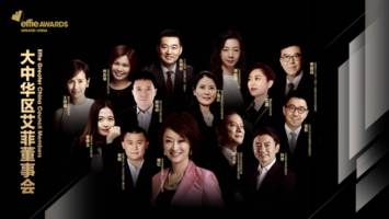 effie greater china council members onboarding marks new chapter of effie awards greater china