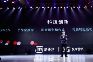 2019 iqiyi ijoy conference: promoting brand growth through content and value-driven marketing