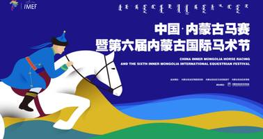 The Sixth Inner Mongolia International Equestrian Festival had been successfully concluded in October