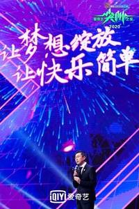 iqiyi scream night 2020 sparks the year's entertainment highlights