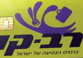 rav kav travel card to allow use of stored value in judea and samaria