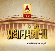 pradhanmantri season ii on abp news explored the dark corners of indian history to unfold the jk issue