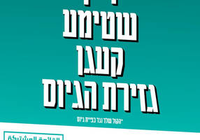 joint list sets off election campaign in yiddish, russian, amharic
